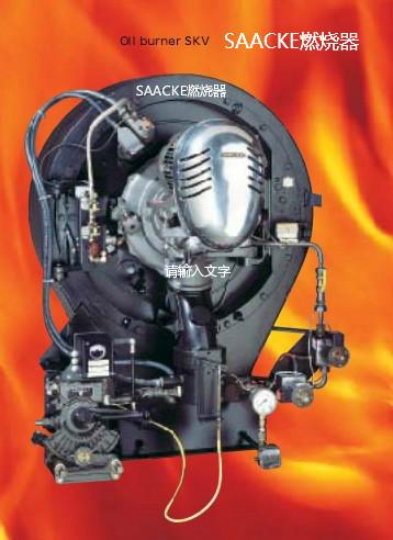 SAACKE燃烧器