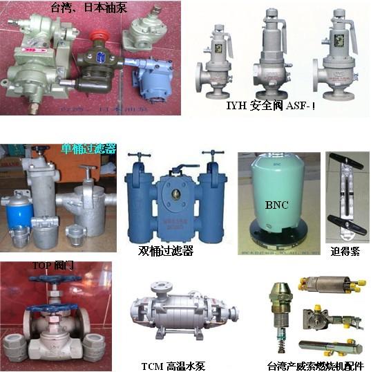 台湾锅炉附件及泵阀仪表